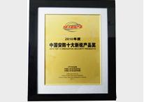 2010年中国安防十大新锐产品奖
