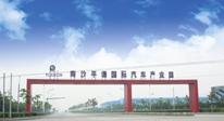 广东南沙平谦国际汽车产业园有限公司